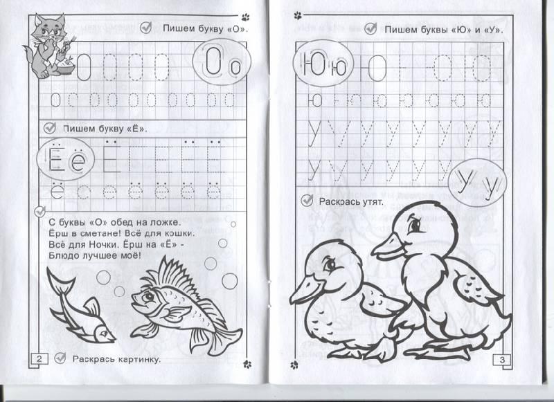 Печатные буквы о, ё, ю, у, пропись с раскрасками рыбки и утята
