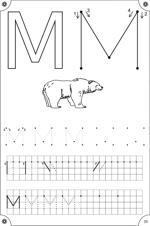 Печатная буква м, раскраска медведь