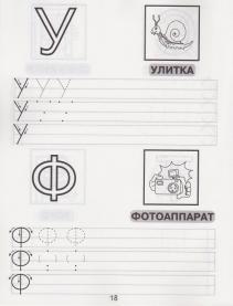 Печатные буквы у, ф, раскраски улитки и фотоаппарат