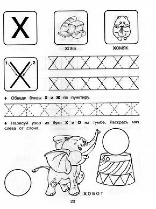 Печатная буква х, пропись с раскрасками хомяк, хлеб, хобот, слоненок с мячиком