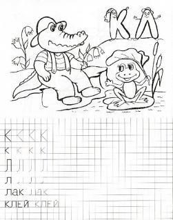 Прописи печатные буквы к, л, раскраска лягушки на болоте