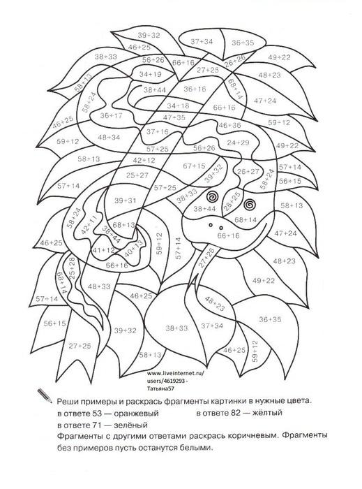 Математические раскраски для 1 класса, удав