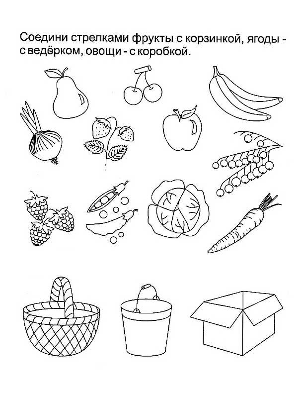 картинки раскраски с заданиями фрукты