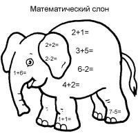 Математические раскраски для 1 класса, математический слон