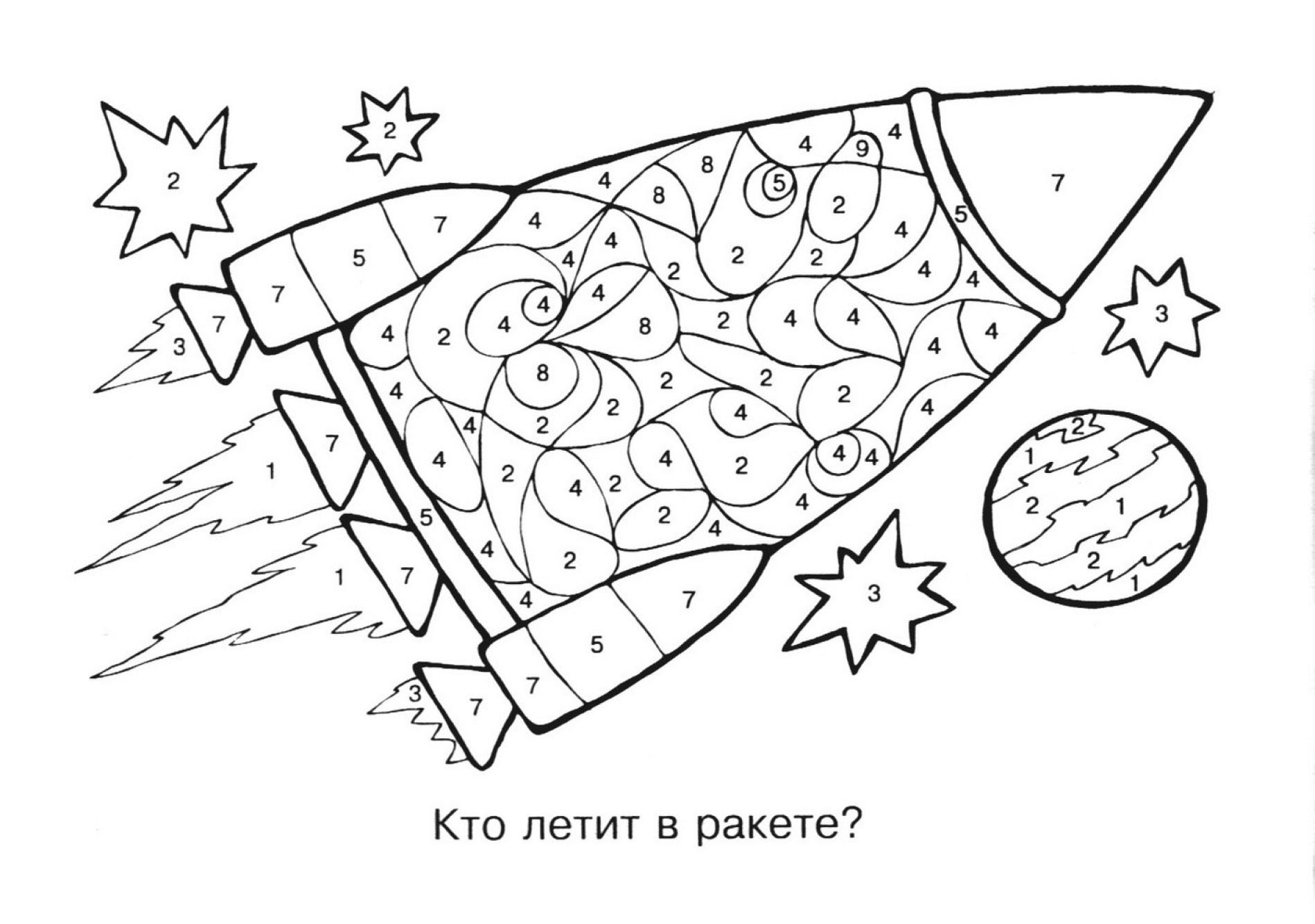 Раскраски с примерами, кто летит в ракете