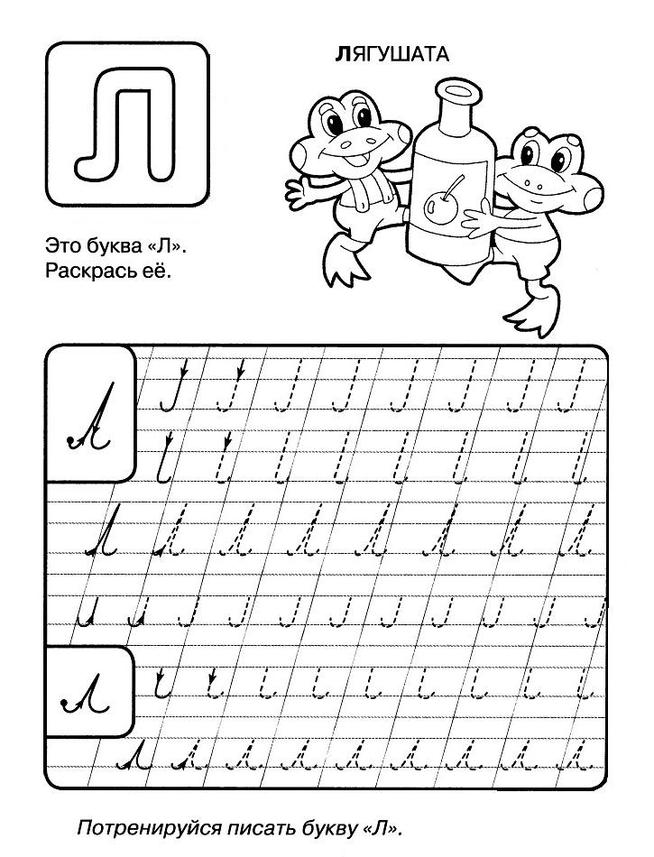 Буква л, прописи буквы по точкам, лягушата