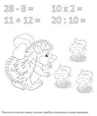 Раскраски с примерами на умножение, помоги посчитать ежику сколько грибов на рисунке и реши примеры