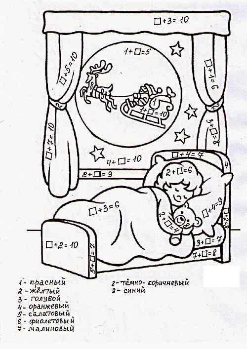 Раскраски с примерами на сложение и вычитание, к рождеству