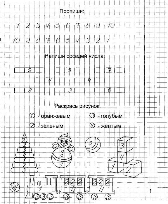 Раскраски с примерами на сложение и вычитание, пропиши, найди соседей числа, раскрась рисунок