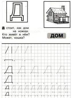 Буква д печатная, прописи буквы по точкам, раскраска дом