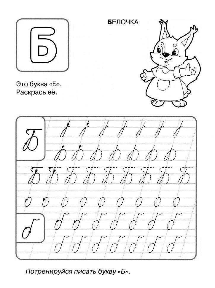 Буква б, прописи буквы по точкам, раскраска белочка