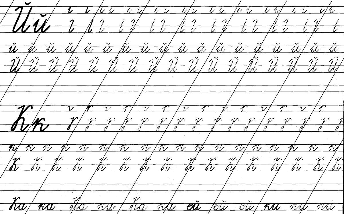 Буквы й, к, прописи буквы по точкам, прописи слоги с буквами к, й
