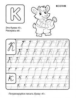 Буква к, прописи буквы по точкам, раскраска козленок с лейкой