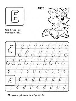 Буква е, прописи буквы по точкам, раскраска енот