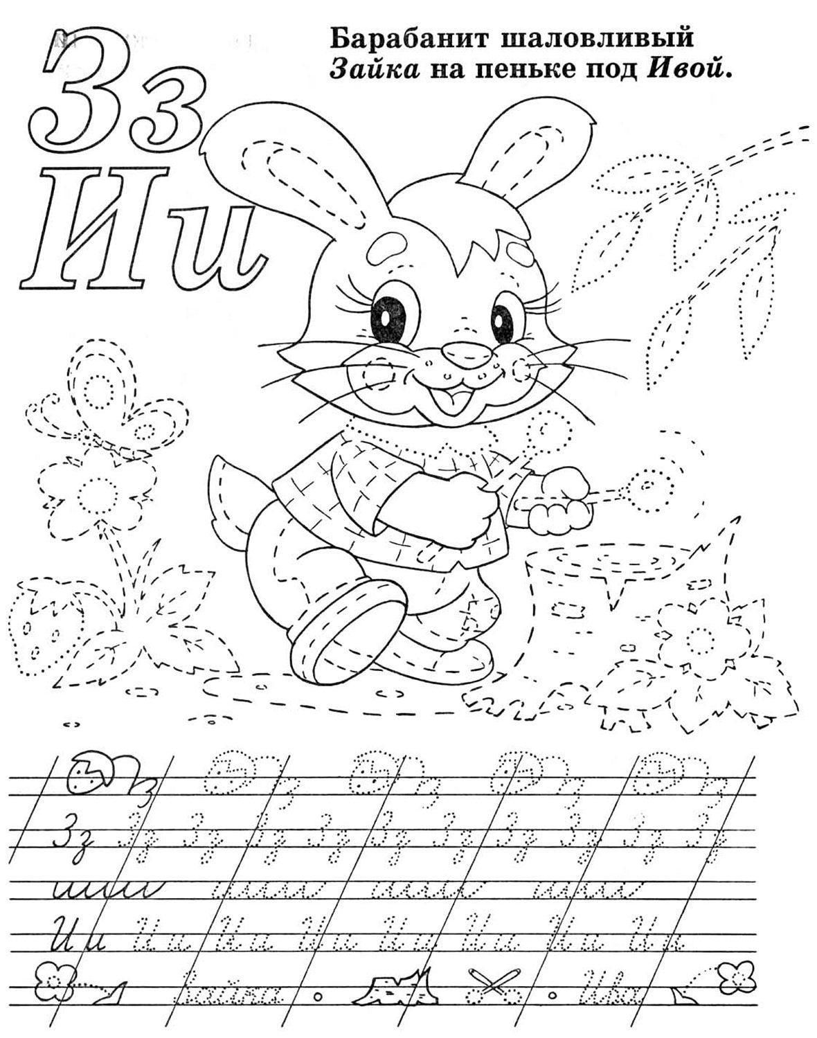 Прописи буквы з, и по точкам, раскраска зайка на пеньке под ивой