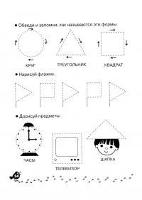 Раскраски фигуры, обведи фигуры, круг, треугольник, квадрат