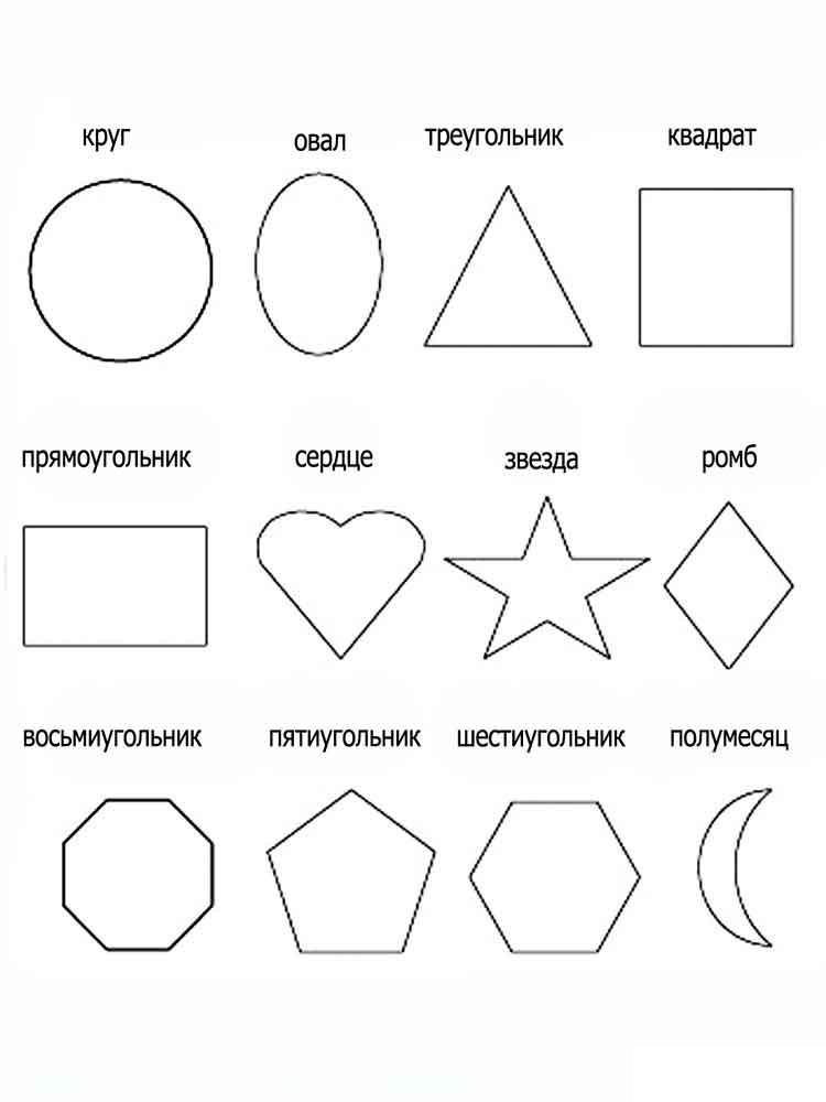 Круг, овал, треугольник, прямоугольник, сердце, звезда