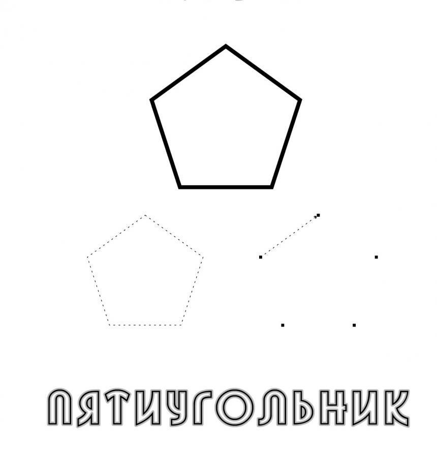 Раскраски фигуры, пятиугольник