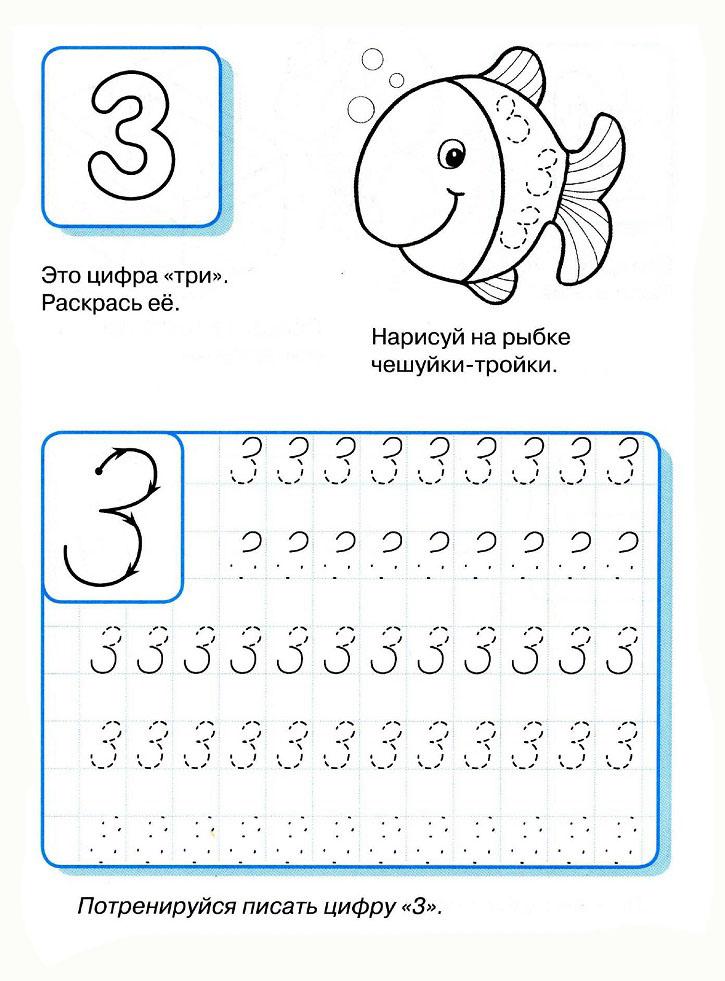 Цифра 3, рыбка с троечками раскраска