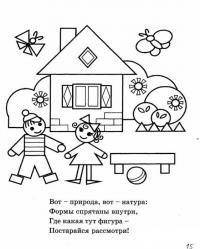 Раскраски из фигур, двор с домом, дети играют возле двора