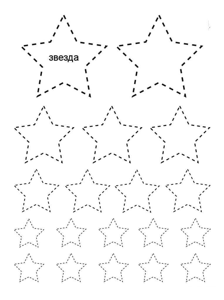 Раскраски из фигур, звезды