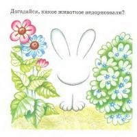 Раскраски дорисовки, дорисуй кролика