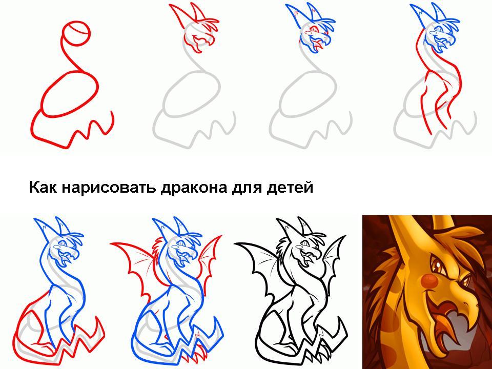 Как нарисовать для детей дракона