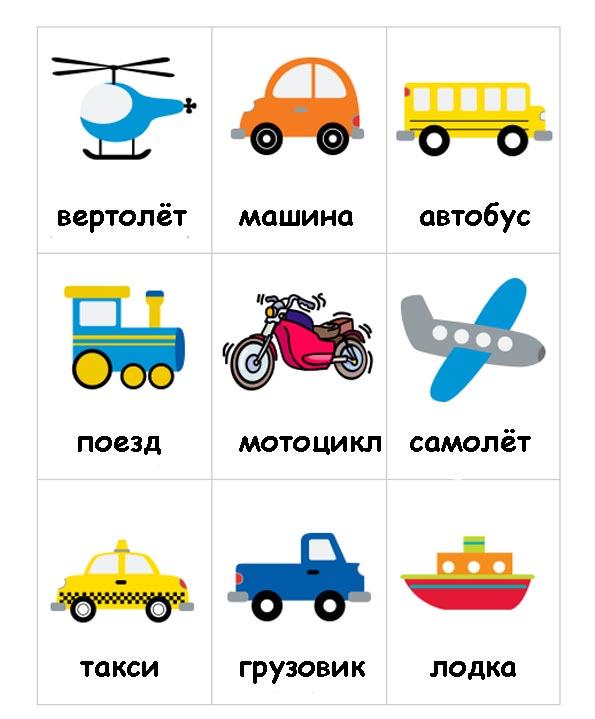 Вертолет, машина, автобус