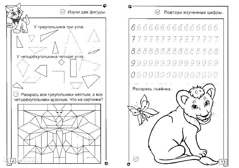 Прописи цифры 6, 7, 8, 9, 0, раскраски из треугольников, раскраска львенок