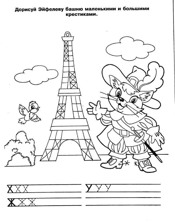 Дорисуй эйфелеву башню
