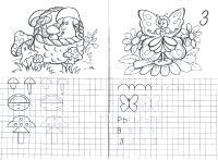 Прописи для малышей с раскрасками бабочка на цветочке, грибочки в корзинке