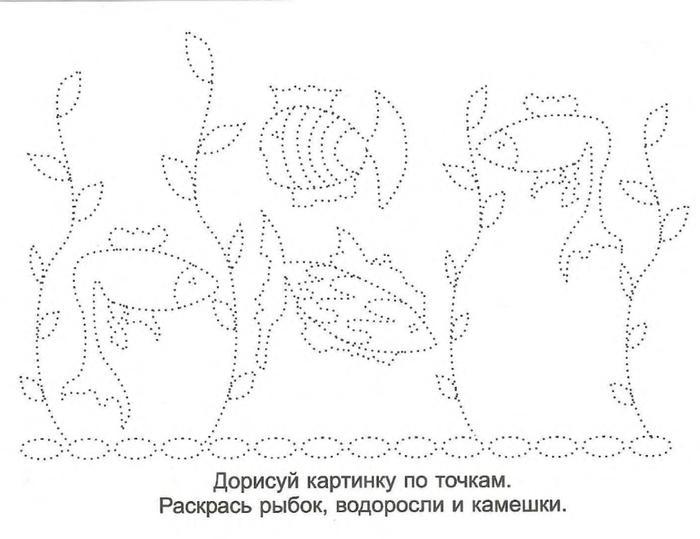 Дорисуй по точкам и раскрась рыбок, водоросли и камешки