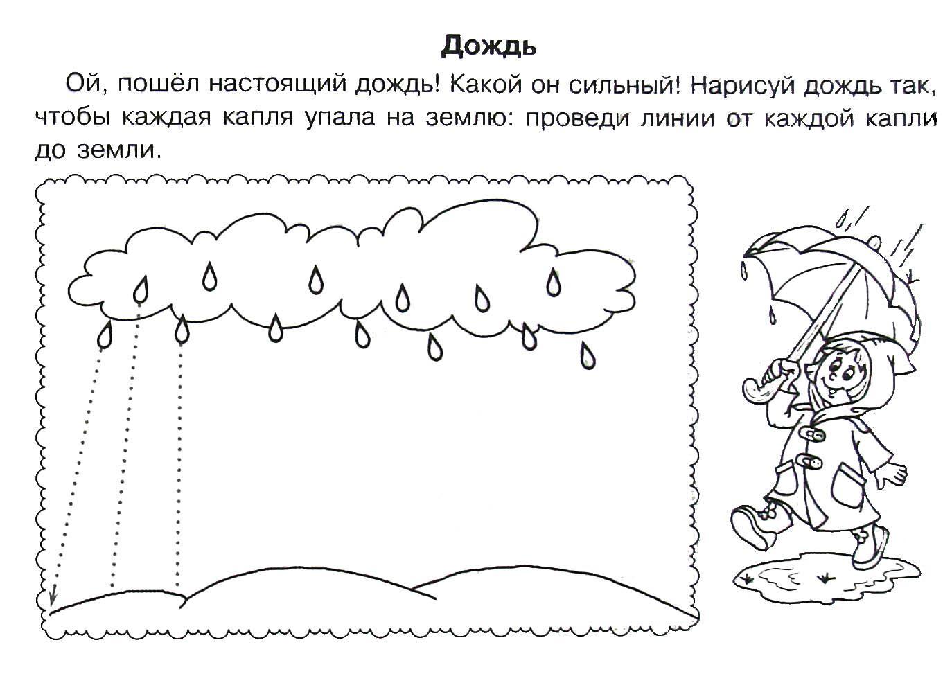 Штриховки для детей, нарисуй дождь