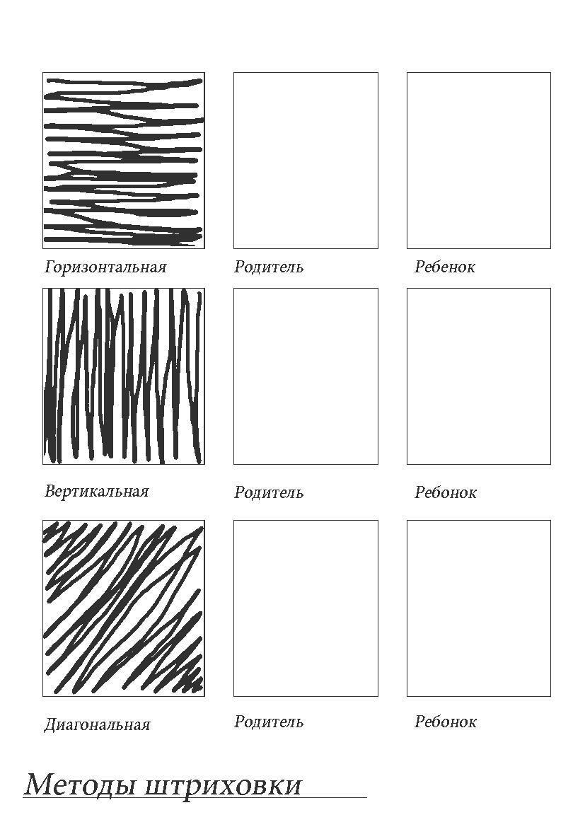 Штриховки для детей, методы штриховки, горизонтальная, вертикальная, диагональная