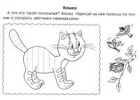 Штриховки для детей, кошка