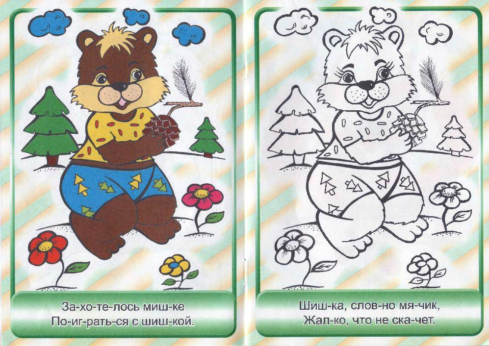 Раскраски слоги, сказка по слогам про мишку