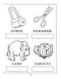 Раскраски слоги, замок, ножницы, слон