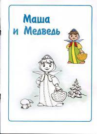Раскраски слоги, маша и медведь по слогам