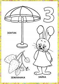 Раскраски учимся читать, буква з, зонтик, земляника