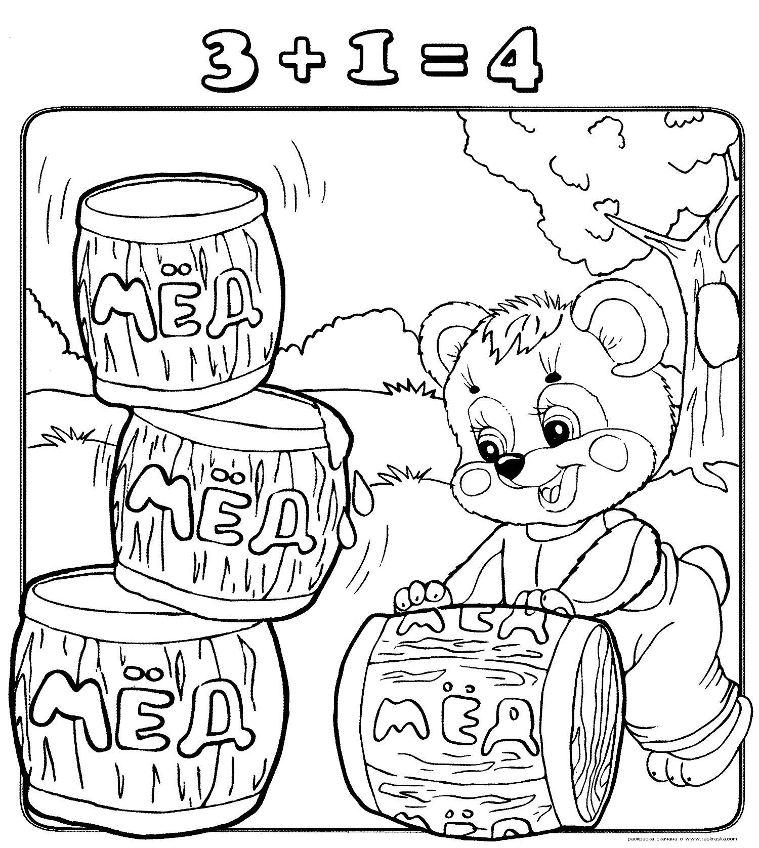 Раскраски учимся считать, сложение, медвежонок  мед