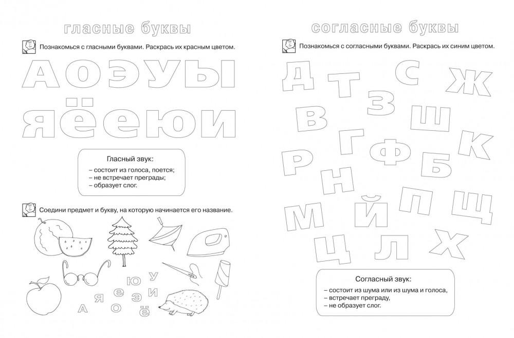Раскраски учимся читать, гласные и согласные буквы
