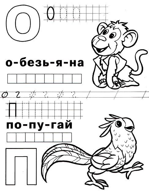 Раскраски учимся читать, обезьяна и попугай