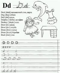 Раскраски азбука, буква d, дельфин и кукла