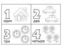 Раскраски цифры от 1 до 4