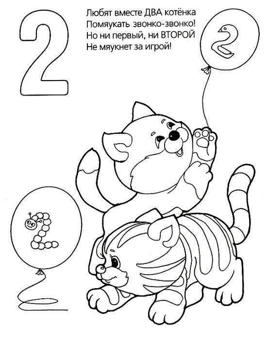 Цифра 2, котята