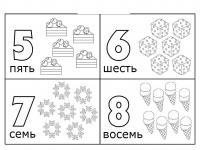 Раскраски счет, цифры от 5 до 8