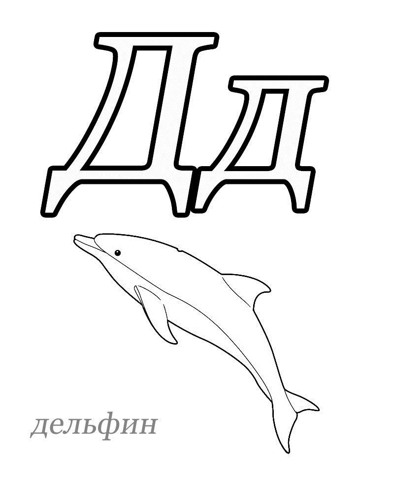 Раскраски азбука, буква д, дельфин