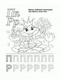 Раскраски азбука, буквы п и р, принц лягушонок