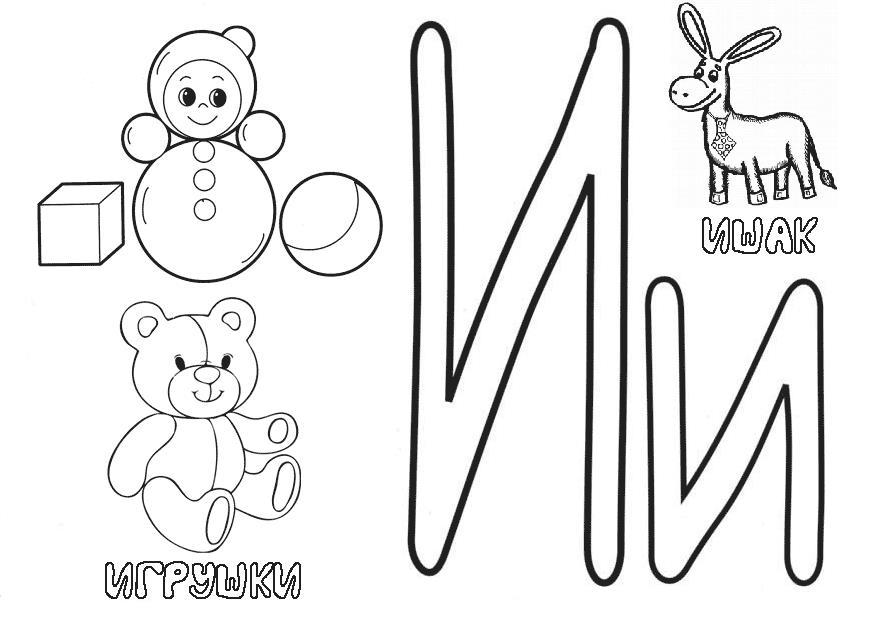 Раскраски азбука, буква и, ишак и игрушки