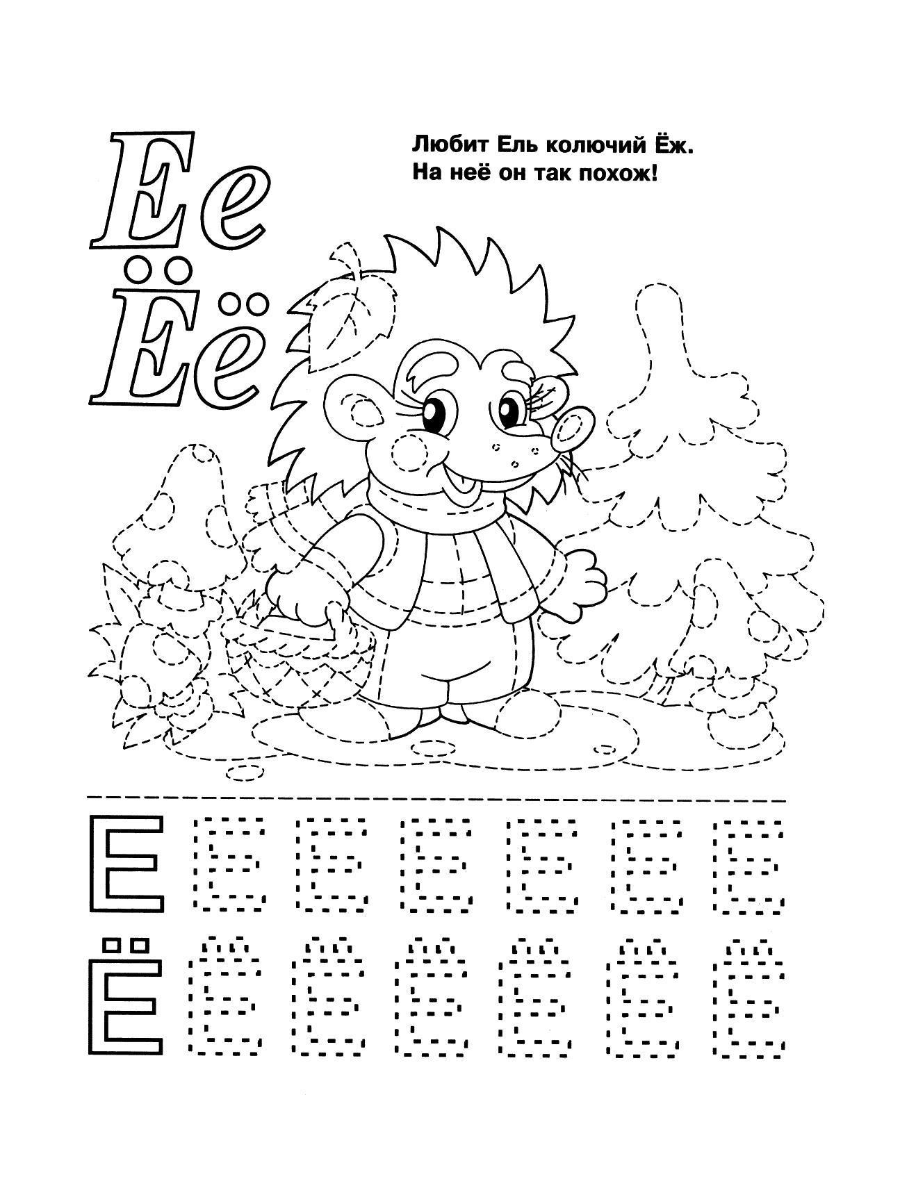 Раскраски азбука, буквы е и ё, ежик возле ели